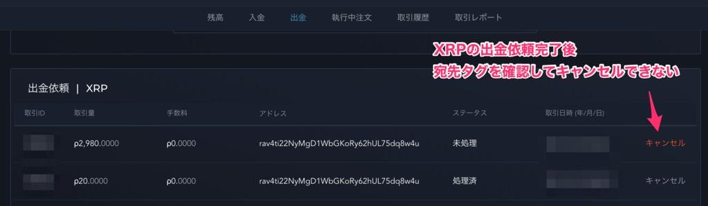 XRP送金後の送金キャンセルで宛先タグを確認できない