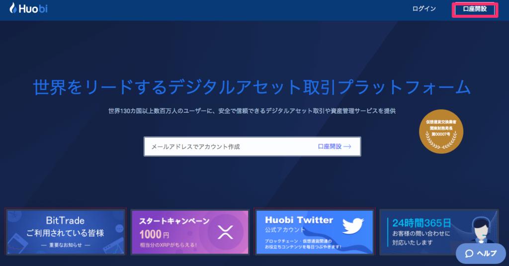 Huobi-Japan-新規口座開設