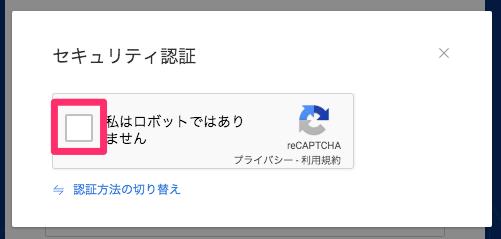 Huobi-Japan-新規登録画面