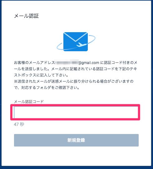 Huobi-Japan-セキュリティ認証画面