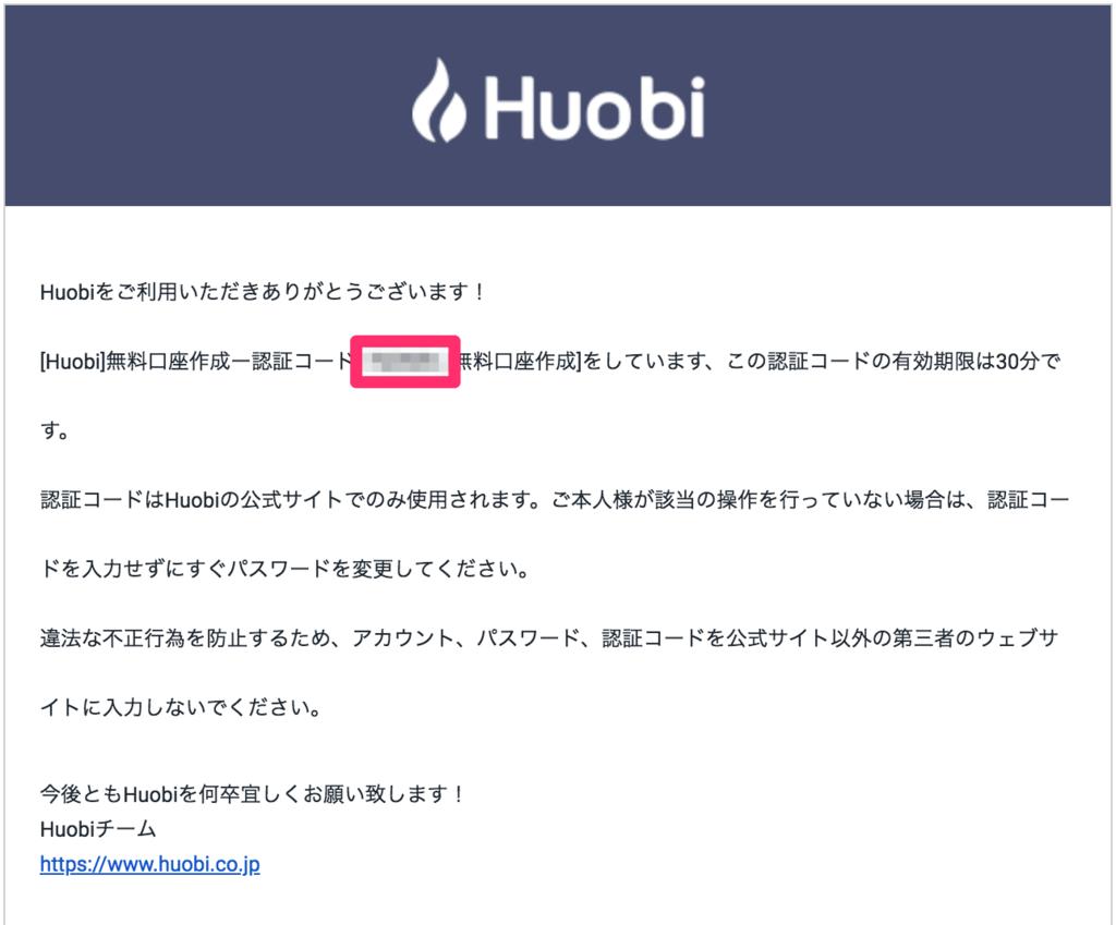 Huobi-Japan-メール認証画面