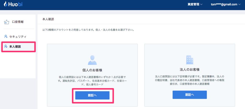 Huobi-Japan-メール認証コード