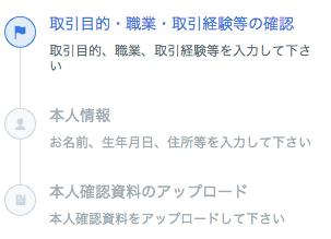 Huobi-Japan-アカウント作成完了後画面-個人のお客様