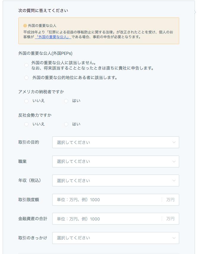 Huobi-Japan-個人のお客様入力項目