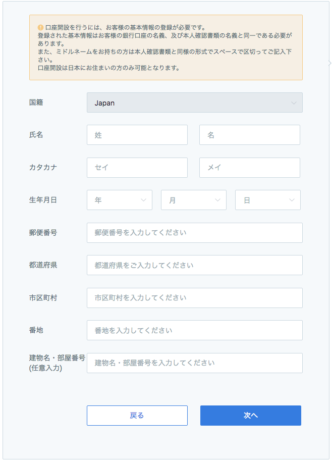 Huobi-Japan-本人情報の確認画面