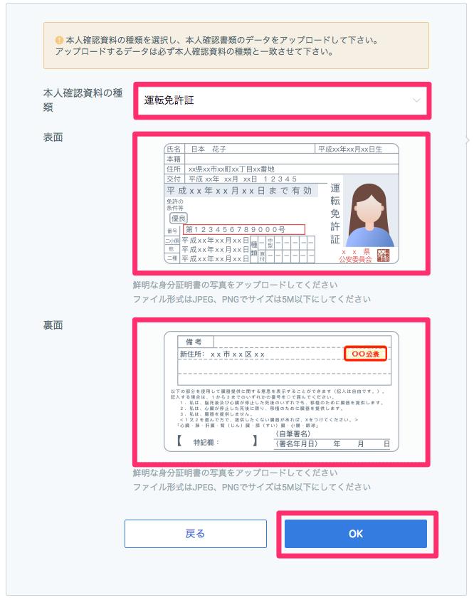 Huobi-Japan-本人確認資料のアップロード