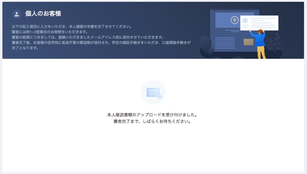 Huobi-Japan-個人のお客様登録完了画面