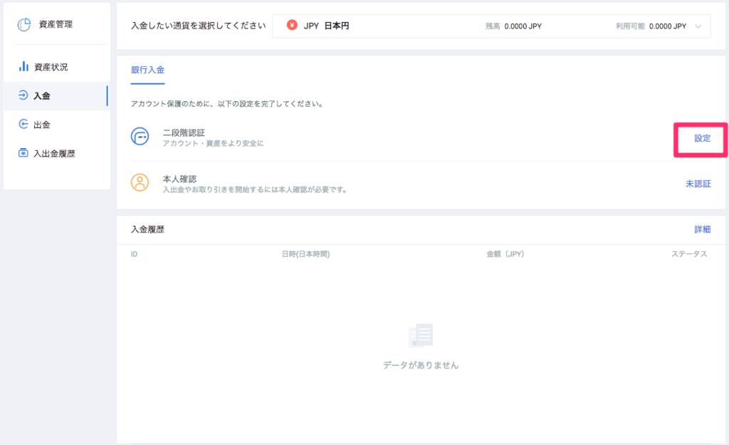 Huobi-Japan-資産管理-2段階認証