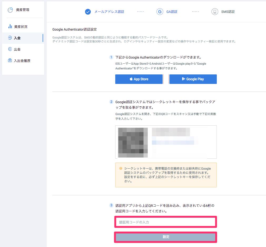 Huobi-Japan-2段階認証設定