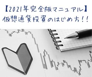 2021年版_仮想通貨投資の始め方・買い方