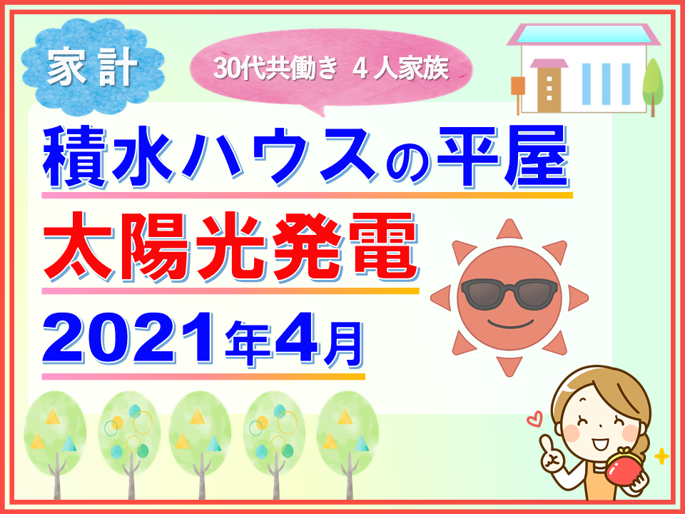 f:id:chibinako:20210504140649p:plain