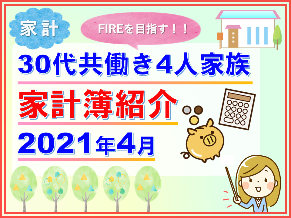 f:id:chibinako:20210507153731p:plain