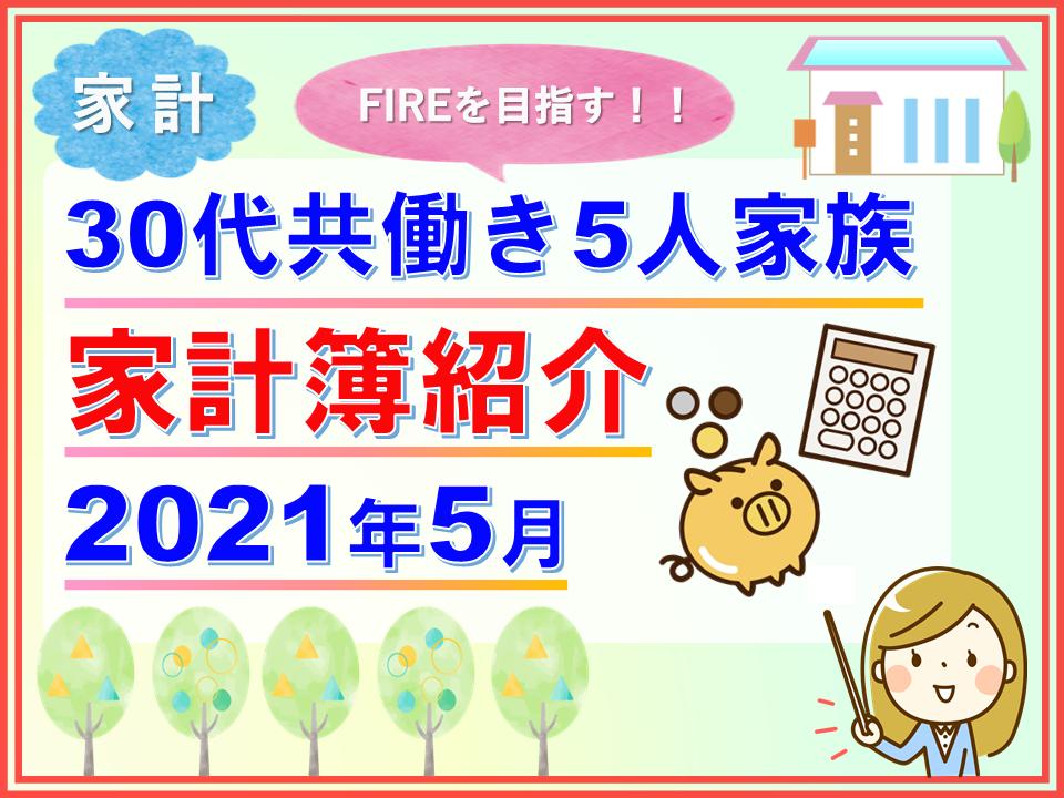 f:id:chibinako:20210606021635p:plain