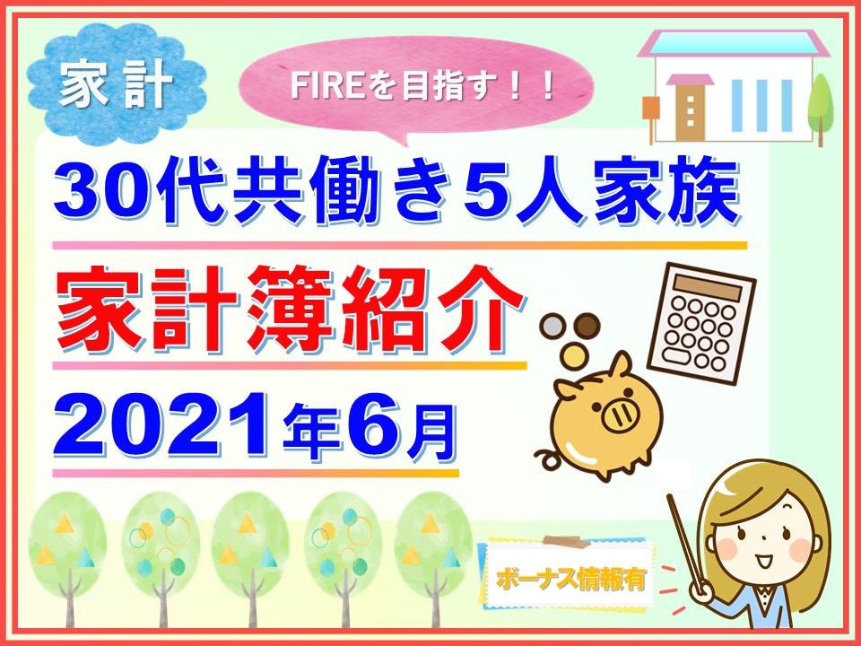 f:id:chibinako:20210704080330p:plain