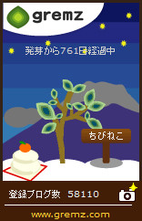 f:id:chibineko:20140105222730j:image:left