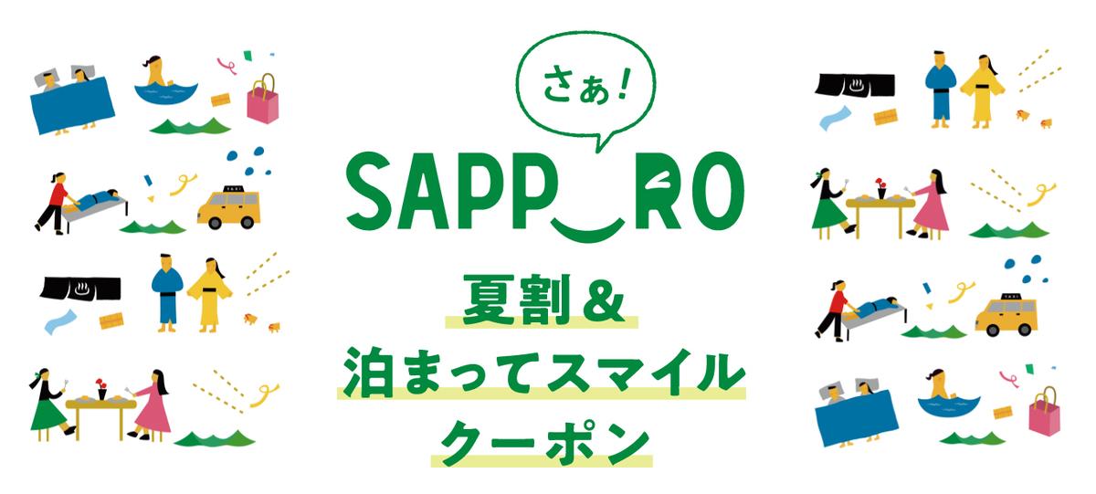 北海道民のための旅行/宿泊キャンペーン