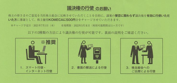 f:id:chibisukeruu:20210514113443j:plain