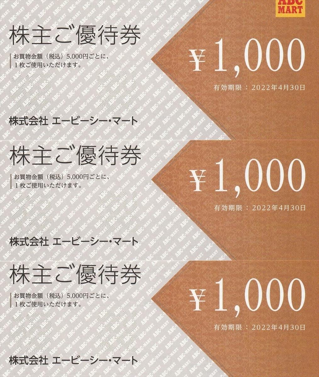 f:id:chibisukeruu:20210530154230j:plain