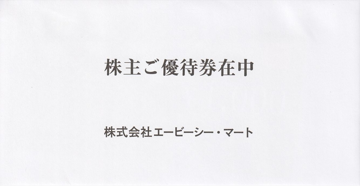 f:id:chibisukeruu:20210530154236j:plain