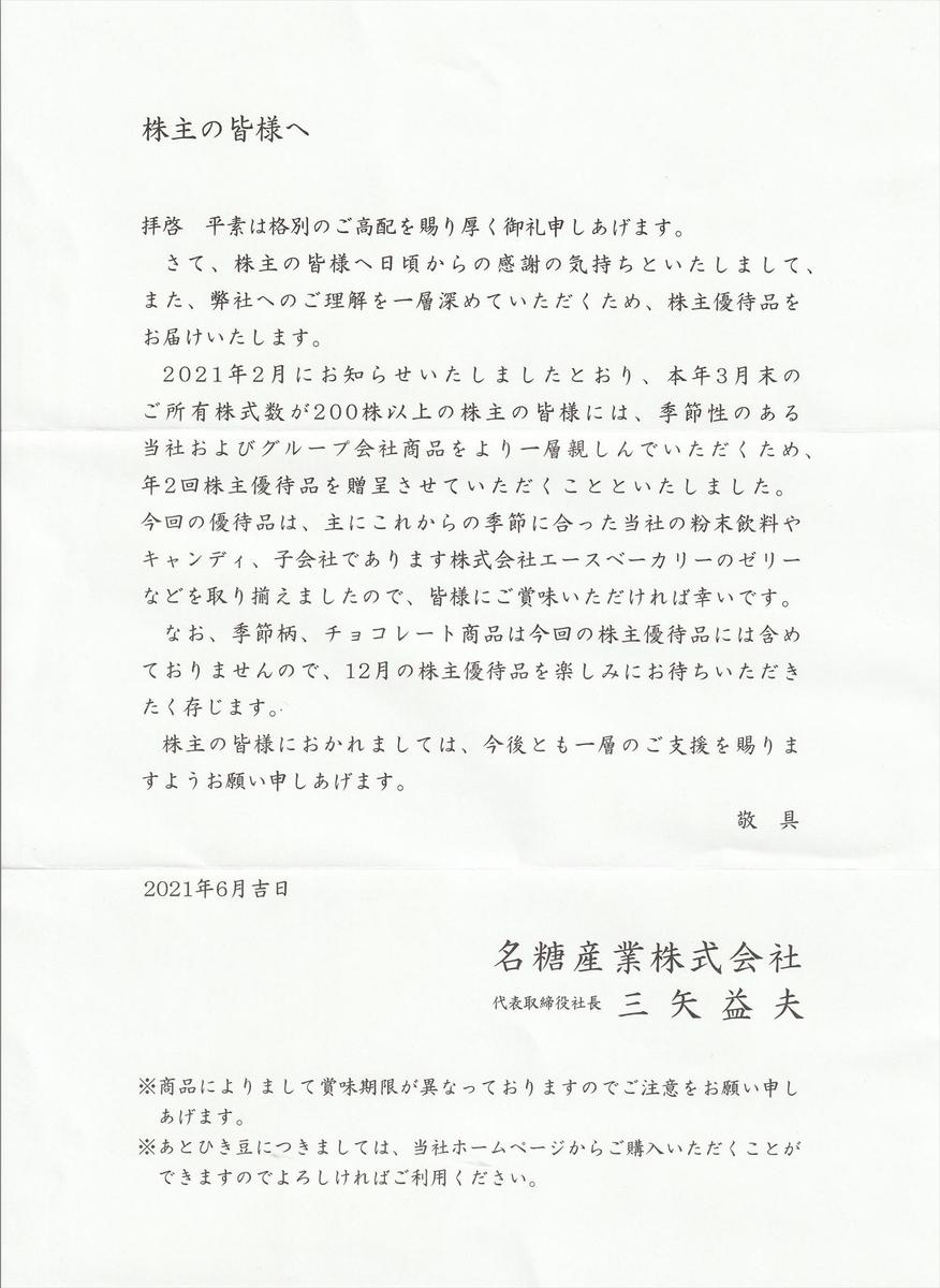 f:id:chibisukeruu:20210608073337j:plain