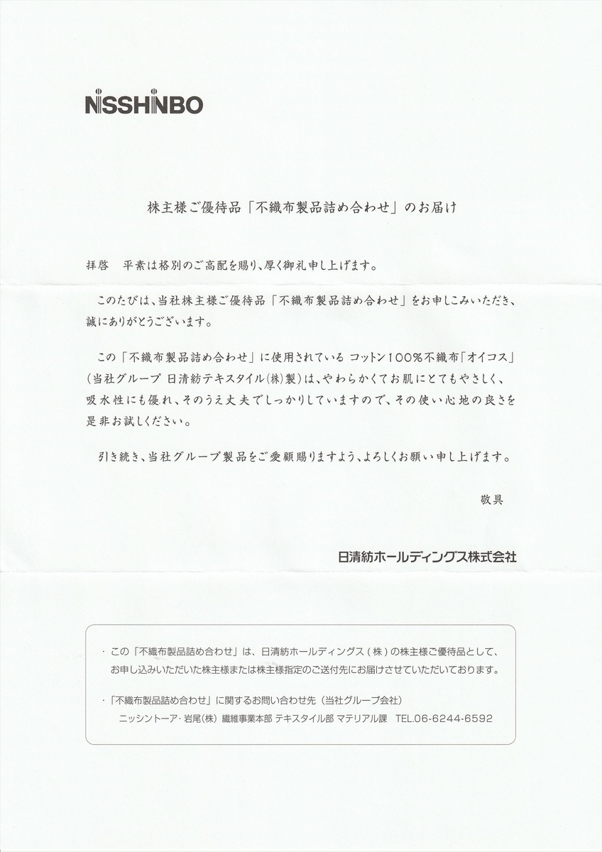 f:id:chibisukeruu:20210608073617j:plain
