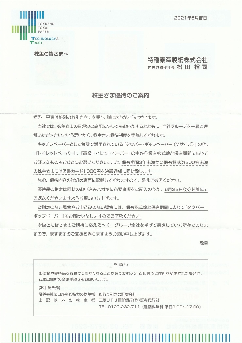 f:id:chibisukeruu:20210609014223j:plain