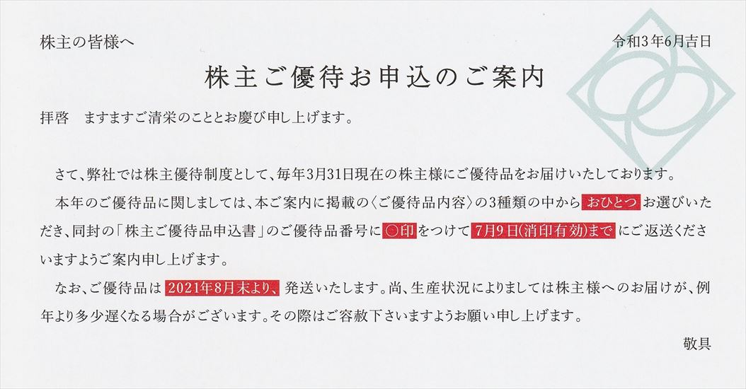 f:id:chibisukeruu:20210617015127j:plain