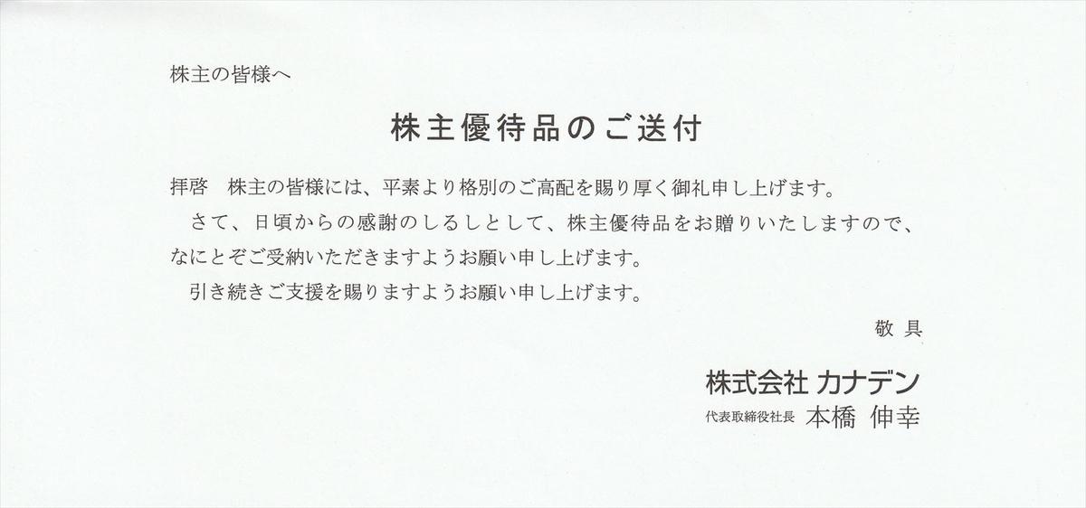f:id:chibisukeruu:20210617015620j:plain