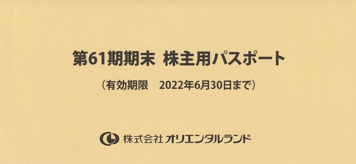 f:id:chibisukeruu:20210617015917j:plain