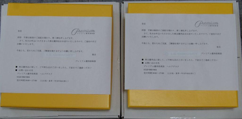 f:id:chibisukeruu:20210727112554j:plain