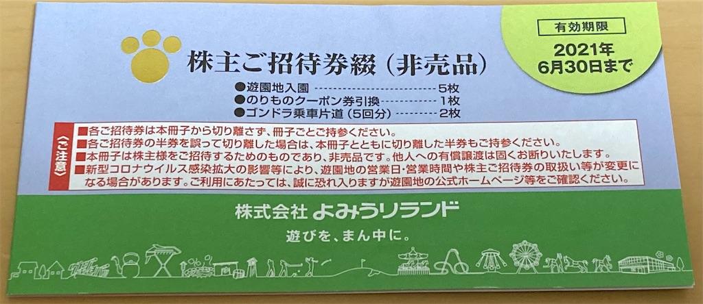 f:id:chibisukeruu:20210731202650j:image