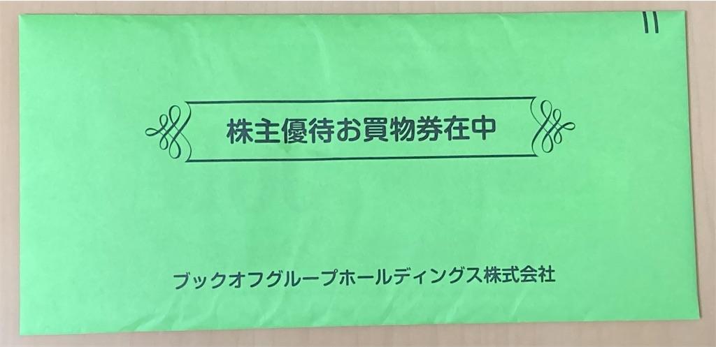 f:id:chibisukeruu:20210918233022j:image