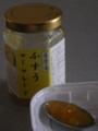 [食][旅_喜界島]ふすうマーマレード(喜界島農産物加工センター)(2009/09/11)