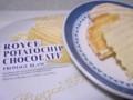 [食_ロイズ]ポテトチップチョコレート〈フロマージュブラン〉(2009/09/27)