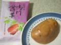 [食_亀屋万年堂]鳴門金時芋(2009/10/29)