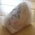 [食]東京塩ひよ子(ひよ子本舗吉野堂)(2010/01/01)