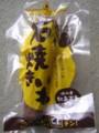 [おいもや]黄金色の焼き芋(2010/02/11)