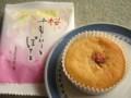 [食_亀屋万年堂]桜すいーとぽてと(2010/02/27)