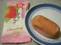 [食_亀屋万年堂]山の手乳菓 イチゴミルク(2010/03/01)
