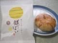 [亀屋万年堂]餅ぱい(2010/10/22)