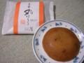 [対馬ふるさと倶楽部]島蜜丸ぼうろ(2010/11/22)