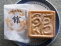 [館最中本舗 湖月庵]館最中(2011/06/03)