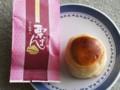 [館最中本舗 湖月庵]栗まん(2011/06/22)