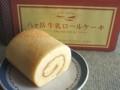 [ワイエムカンパニー]八ヶ岳牛乳ロールケーキ(2011/11/07)