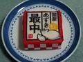 [もへじ]国産あずき最中(子)(2020/01/10)