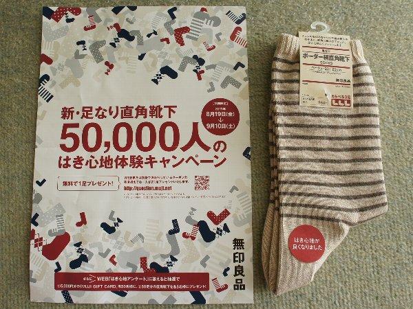 足なり直角靴下(2011/08/20)