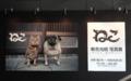 [岩合光昭 写真展 ねこ]会場パネル(2013/08/19)