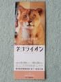 [岩合光昭 ネコライオン]入場券(2013/10/17)