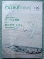 [ルパン三世展]ミュージアム・ニュース(2013/11/05)