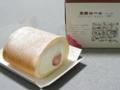 [食]堂島ロール(いちご入り)(2015/04/06)